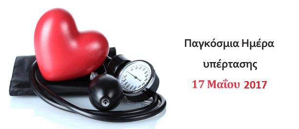 Υπέρταση Παγκόσμια Ημέρα Φιρούζα Κουρτίδου Παθολόγος Διαβητολόγος